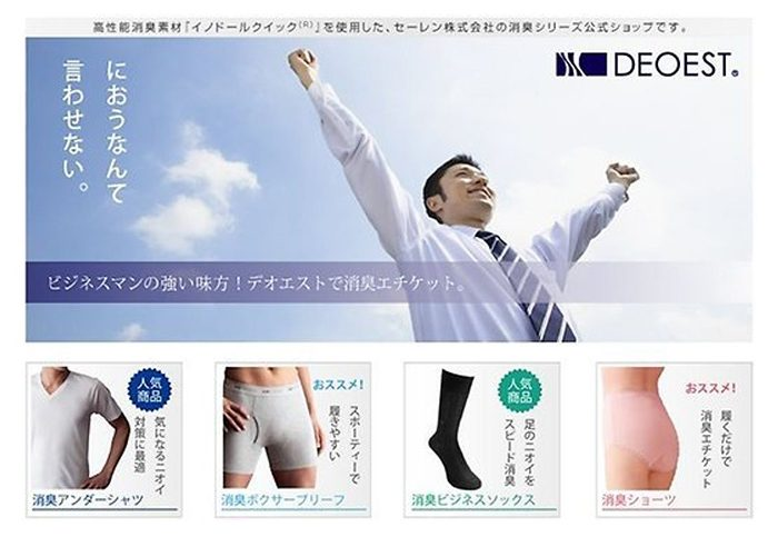 o-DEOEST-ODOR-ELIMINATING-UNDERWEAR-facebook-1