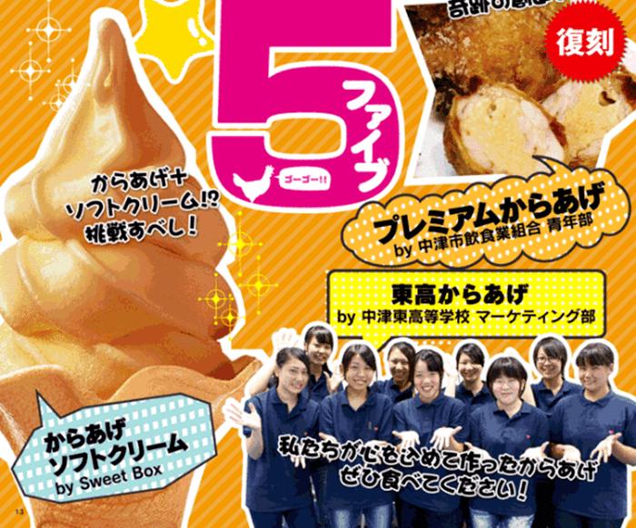 Marketingoops, https://www.marketingoops.com/campaigns/design/karaage-chicken-japan/