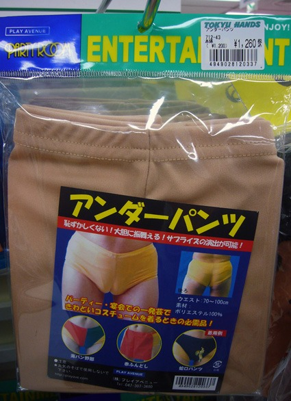 Tokyo Times, http://wordpress.tokyotimes.org/pronounced-party-pants/