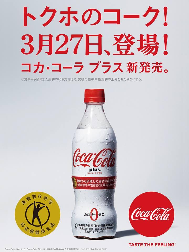 Facebook - Coca-Cola, https://www.facebook.com/cocacolapark/photos/a.226326717424814.53704.138477036209783/1282915311765944/?type=3&theater